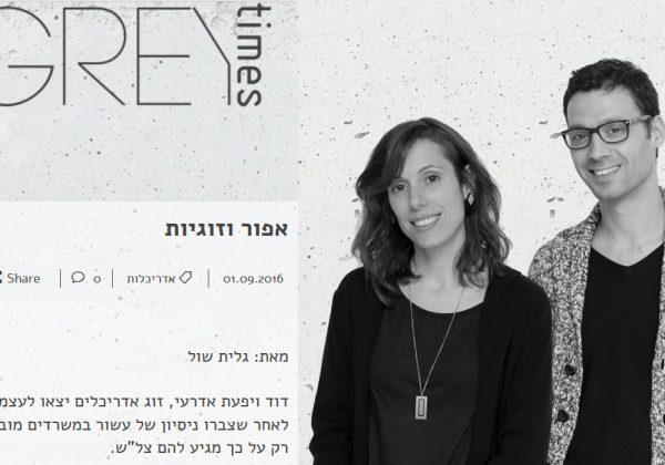 אפור וזוגיות – greytimes.com