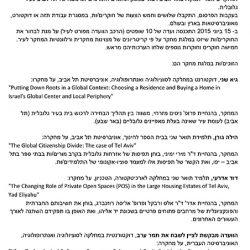 אדריכל דוד אדרעי - צלגת עיר עולם