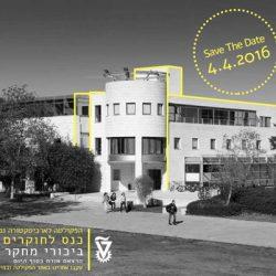 אדריכל דוד אדרעי - כנס חוקרים צעירים