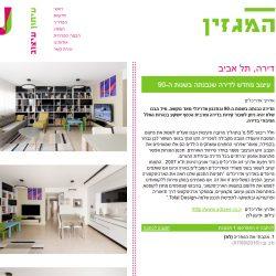 במגזין דומוס ישראל