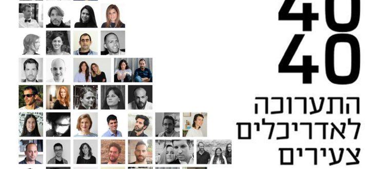 40/40 התערוכה לאדריכלים צעירים 2018