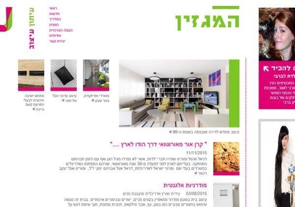 המגזין – מבית דומוס ישראל