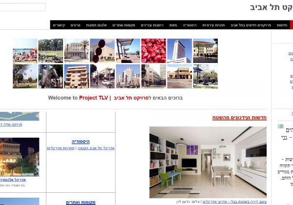 פרויקט תל אביב – עיצוב פנים לדירה